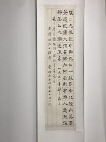 著名书法家曾耕西先生书法隶书作品102x27cm 立轴