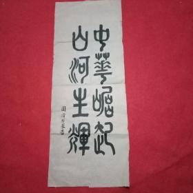 书法名家圆滑形篆书示范条幅《中华崛起》(宣纸原作,宽30厘米,高79厘米;未题名未钤印)