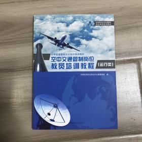 空中交通管制区域管制岗位教员培训教程(运行类)