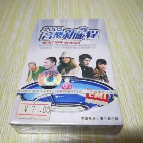 2005音乐新旅程 磁带 全新塑封正版