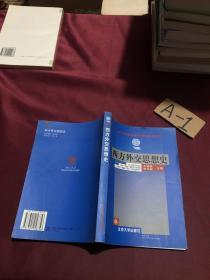 西方外交思想史/21世纪国际关系系列教材