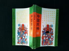 中国民神:66