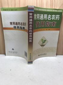 常用通用名农药使用指南