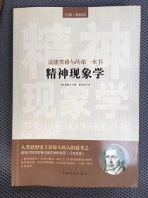 读懂黑格尔的第一本书:精神现象学