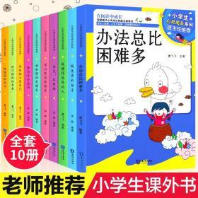 全10册影响孩子一生的心灵成长系列做诚实的自己小学生一二三四五六年级老师推荐青少年课外阅读书籍】【全10卷】