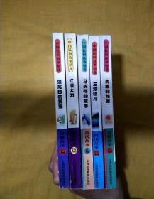 中国民间故事精选动物故事篇:没尾巴的狐狸、红缨大刀、马头琴的传说、三潭印月、勇敢的帕拖(5本合售)