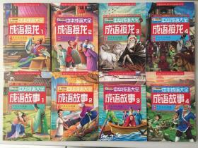 中华成语大全(全套8本)