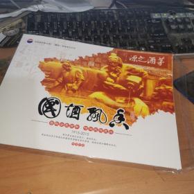 国酒飘香邮票珍藏(1915—2015)