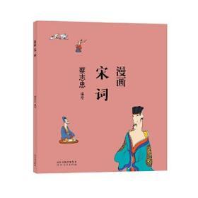 蔡志忠漫画中国传统文化:漫画宋词