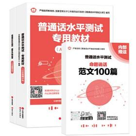 普通话水平测试专用教材2021 全国普通话考试指导用书训练对啊网教材+试卷+范文60篇