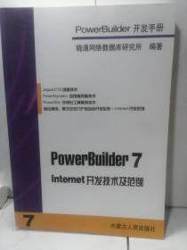 PowerBuilder 7开发手册(3)