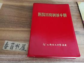 医院药房制剂手册