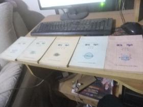 全日制十年制学校初中课本数学