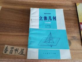 高级中学课本 立体几何【乙种本】 全一册
