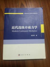 中国科学院大学研究生教材系列:近代连续介质力学
