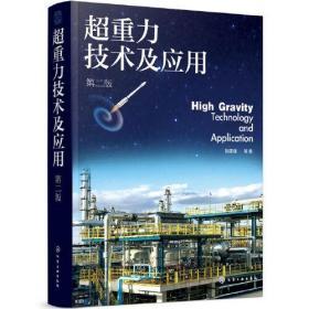超重力技术及应用(第二版)