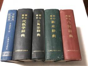 题解中心:三角法辞典、代数学辞典、算术学辞典、几何学辞典。加赠一本 数学题解辞典:平面解析几何