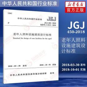 JGJ 450-2018老年人照料设施建筑设计标准 养老设施建筑设计规范 中国建筑工业出版社 正版