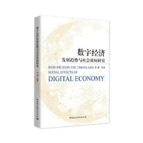 数字经济发展趋势与社会效应研究