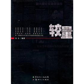 较量:李连达院士学术造假案始末