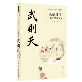 四川历史名人丛书·小说系列:长虹贯日—千秋女帝武则天