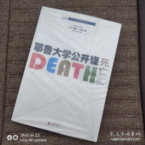耶鲁大学公开课:死亡