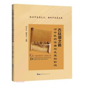 古丝绸之路对中医药传播与发展的影响