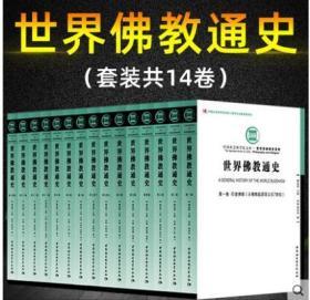 世界佛教通史 套装全14卷15册 魏道儒 主编 中国社会科学出版社