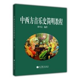 正版 中西方音乐史简明教程 田可文 9787040339161