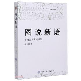 图说新语(中国艺术史演讲集)/北京大学艺术学文丛