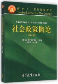 社会政策概论 第三版关信平 高等教育 9787040413205
