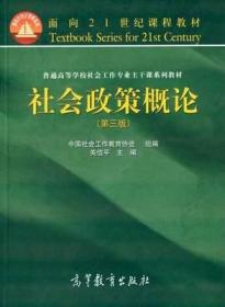 社会政策概论(第三版) 关信平 高等教育 9787040413205