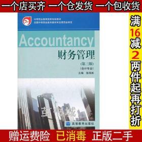 高等教育出版 张海林 财务管理-第三版第3版-会计专业