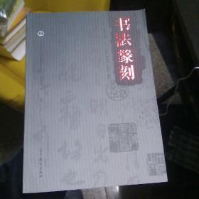 书法篆刻(第三版)