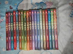 全职高手1-19册十年荣耀  正版19本合售 原版正版