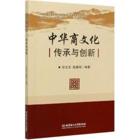 中华商文化传承与创新