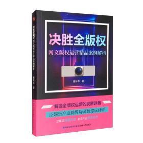 决胜全版权:网文版权运营精品案例解析