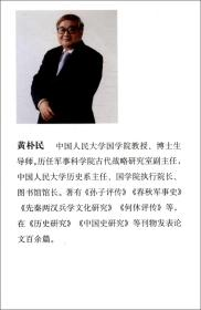 中华传统文化经典教师读本:孙子兵法