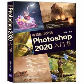 库存书 神奇的中文版Photoshop 2020入门书