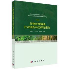 作物育种领域行业创新动态研究报告