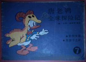 唐老鸭全球探险记(7)