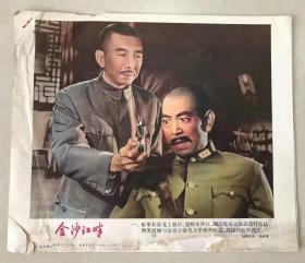 电影海报~老剧照~金沙江畔