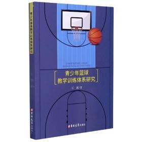青少年篮球教学训练体系研究