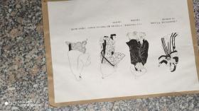 """名人字画;服装设计原稿手绘画稿""""东洋人物画"""""""