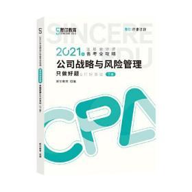 斯尔教育2021年注册会计师备考全攻略·公司战略与成本管理《只做好题》 2021CPA教材 cpa