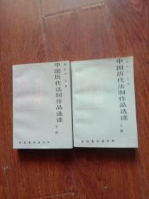 中国历代法制作品选读  上下册