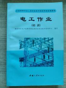 电工作业(初训)