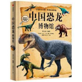 中国恐龙博物馆