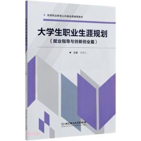 大学生职业生涯规划(就业指导与创新创业篇)