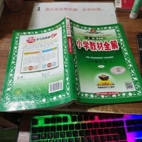 小学教材全解 六年级语文上 人教版 2015秋